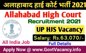 Allahabad High Court UP HJS