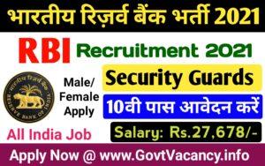RBI Security Guard