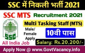 SSC Multi Tasking Staff MTS