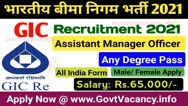 GIC Assistant Manager Officer Recruitment 2021