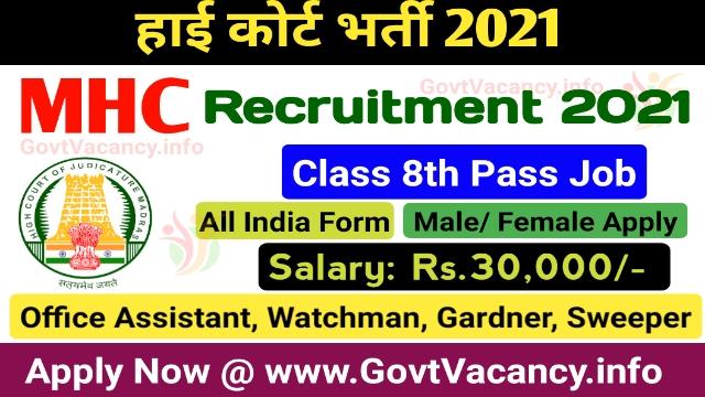 Madras High Court Class 4 Recruitment 2021