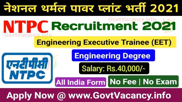 NTPC Engineering Executive Trainee (EET) Recruitment 2021